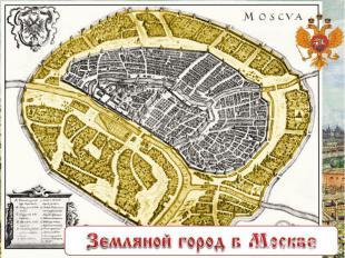 Земляной город в Москве