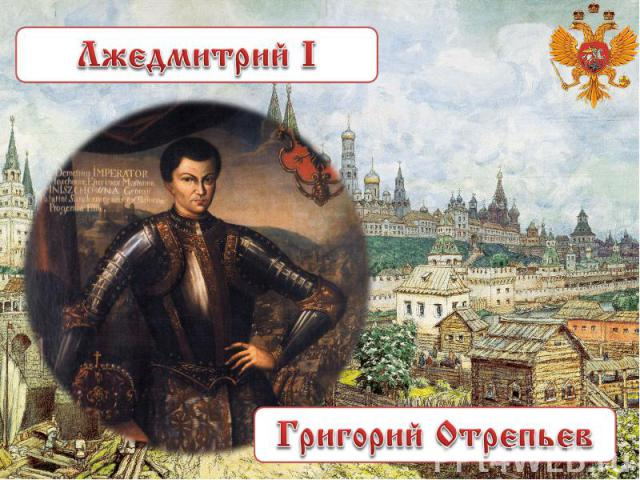 Лжедмитрий I Григорий Отрепьев