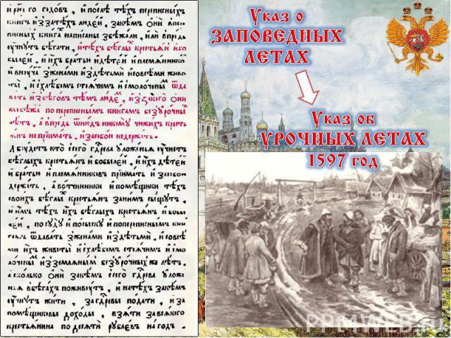 Указ о «»ЗАПОВЕДНЫХ ЛЕТАХ Указ об УРОЧНЫХ ЛЕТАХ 1597 год