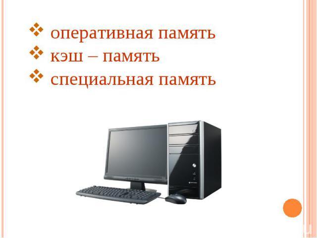 оперативная память кэш – память специальная память