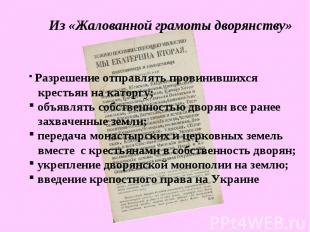 Из «Жалованной грамоты дворянству» Разрешение отправлять провинившихся крестьян