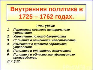 Внутренняя политика в 1725 – 1762 годах План урока: Перемена в системе центральн