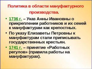 Политика в области мануфактурного производства. 1736 г. – Указ Анны Ивановны о п