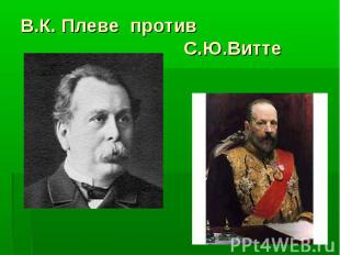 В.К. Плеве против С.Ю.Витте