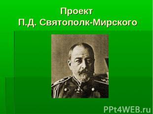 Проект П.Д. Святополк-Мирского