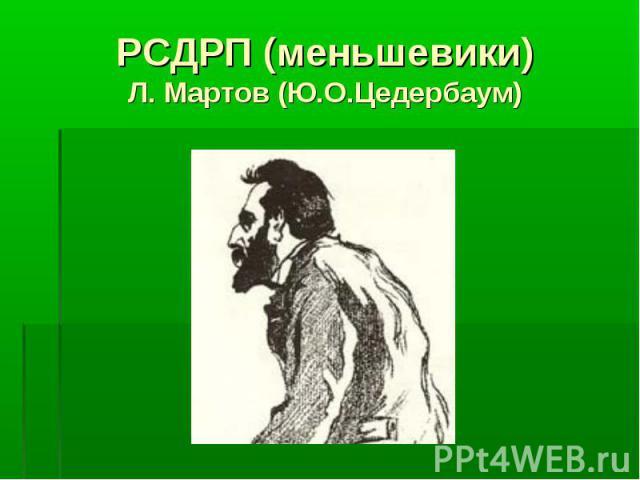РСДРП (меньшевики) Л. Мартов (Ю.О.Цедербаум)