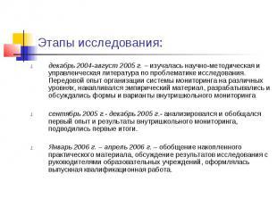 Этапы исследования: декабрь 2004-август 2005 г. – изучалась научно-методическая