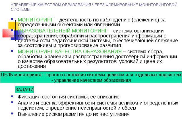 УПРАВЛЕНИЕ КАЧЕСТВОМ ОБРАЗОВАНИЯ ЧЕРЕЗ ФОРМИРОВАНИЕ МОНИТОРИНГОВОЙ СИСТЕМЫ МОНИТОРИНГ – деятельность по наблюдению (слежению) за определенными объектами или явлениями ОБРАЗОВАТЕЛЬНЫЙ МОНИТОРИНГ – система организации сбора, хранения, обработки и расп…