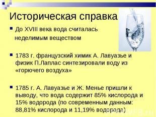 Историческая справка До XVIII века вода считалась неделимым веществом 1783 г. фр