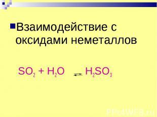 Взаимодействие с оксидами неметаллов SO2 + H2O H2SO3