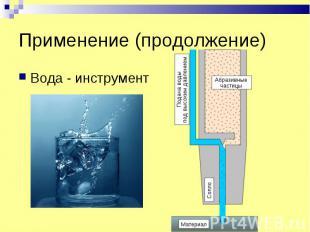 Применение (продолжение) Вода - инструмент