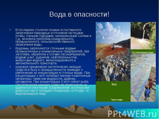 Вода в опасности! В последние столетия помимо естественного загрязнения природных источников частицами почвы, горными породами, минеральными солями и т.д., возникла проблема коммунального, промышленного, сельскохозяйственного загрязнения воды. Водое…