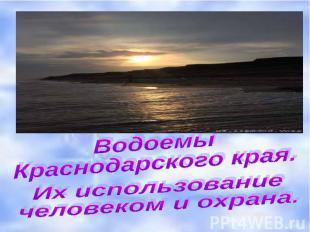 Водоемы Краснодарского края. Их использование человеком и охрана