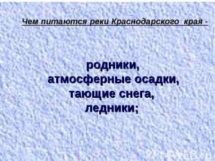 Чем питаются реки Краснодарского края - родники, атмосферные осадки, тающие снег