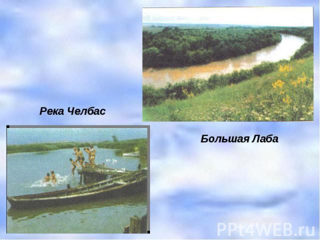Река Челбас Большая Лаба
