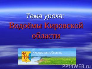 Тема урока: Водоёмы Кировской области