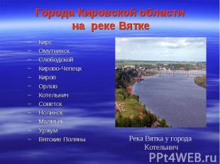 Города Кировской области на реке Вятке Кирс Омутнинск Слободской Кирово-Чепецк К