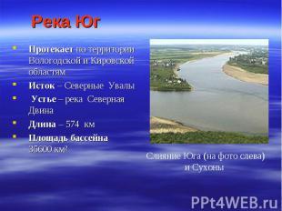 Река Юг Протекает потерритории Вологодской и Кировской областям Исток – Северны