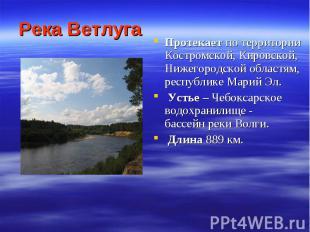 Река Ветлуга Протекает потерритории Костромской, Кировской, Нижегородской облас