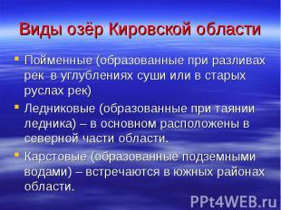 Виды озёр Кировской области Пойменные (образованные при разливах рек в углублени