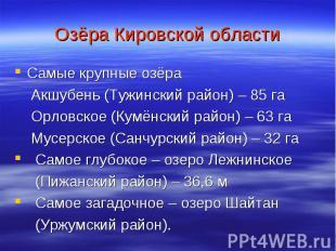 Озёра Кировской области Самые крупные озёра Акшубень (Тужинский район) – 85 га О