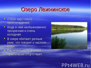 Озеро Лежнинское Озеро карстового происхождения. Вода в нём необыкновенно прозра