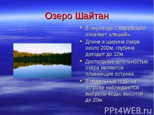 Озеро Шайтан В переводе с марийского означает «леший». Длина и ширина озера окол