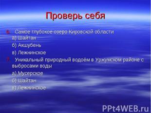 Проверь себя 6. Самое глубокое озеро Кировской области а) Шайтан б) Акшубень в)