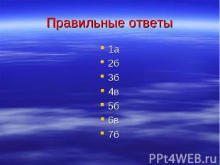Правильные ответы 1а 2б 3б 4в 5б 6в 7б
