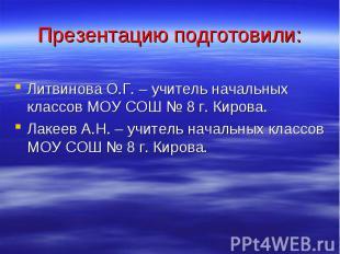 Презентацию подготовили: Литвинова О.Г. – учитель начальных классов МОУ СОШ № 8