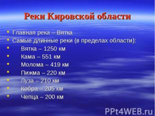 Реки Кировской области Главная река – Вятка Самые длинные реки (в пределах облас