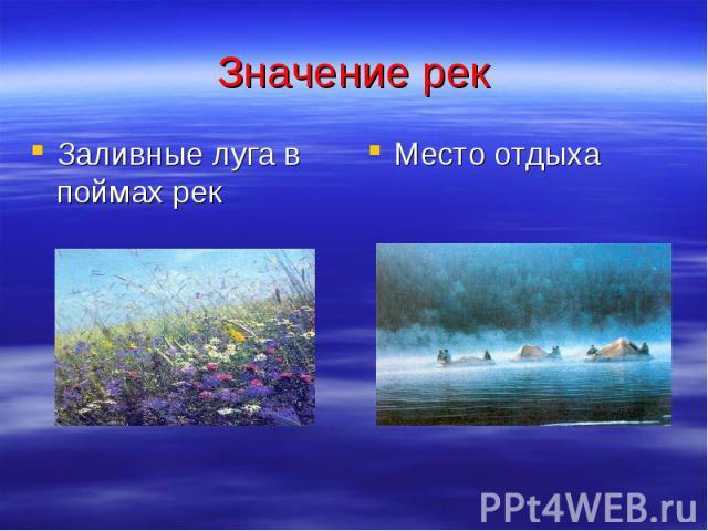 Значение рек Заливные луга в поймах рек Место отдыха