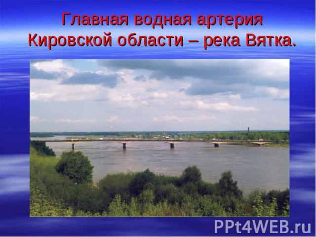 Главная водная артерия Кировской области – река Вятка.