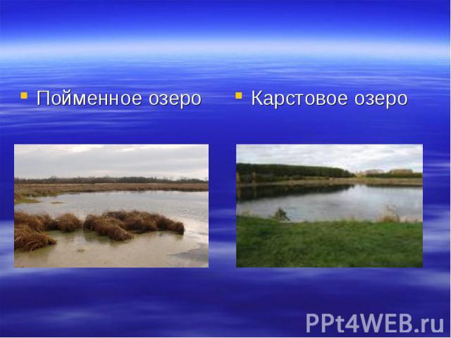 Пойменное озеро Карстовое озеро