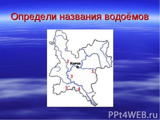 Определи названия водоёмов