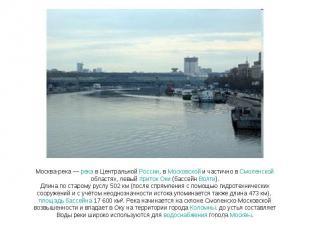 Москва-река— река в Центральной России, в Московской и частично в Смоленской об