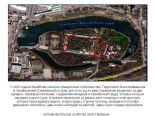 С 1663 года в Измайлове началось грандиозное строительство. Территория была прев