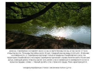 Длина р. Серебрянки составляет около 12 км; в черте Москвы 8,6 км, в том числе 3