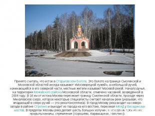 Принято считать, что исток в Старьковском болоте. Это болото на границе Смоленск