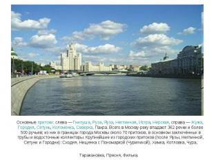 Основные притоки: слева— Гнилуша, Руза, Яуза, Неглинная, Истра, Нерская, справа