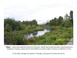 Я уза— река в Московской области и в Москве, левый приток реки Москвы (самый кр