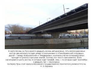 В черте Москвы на Яузе имеется двадцать восемь автодорожных, пять железнодорожны