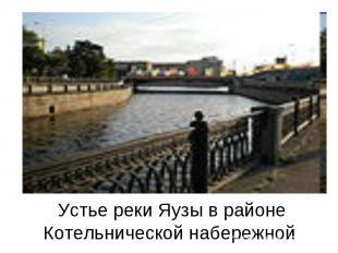 Устье реки Яузы в районе Котельнической набережной