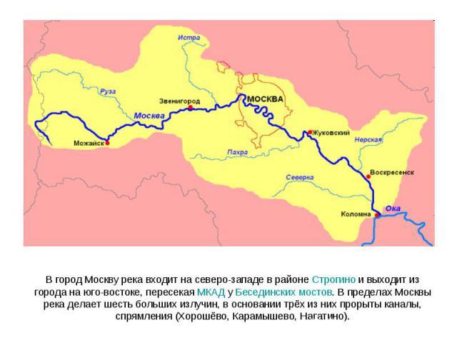 В город Москву река входит на северо-западе в районе Строгино и выходит из города на юго-востоке, пересекая МКАД у Бесединских мостов. В пределах Москвы река делает шесть больших излучин, в основании трёх из них прорыты каналы, спрямления (Хорошёво,…