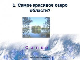 1. Самое красивое озеро области?