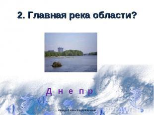 2. Главная река области?