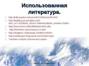 Использованная литература. http://fotki.yandex.ru/users/d071058/view/401302/ htt