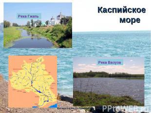 Каспийское море Река Гжать Река Вазуза