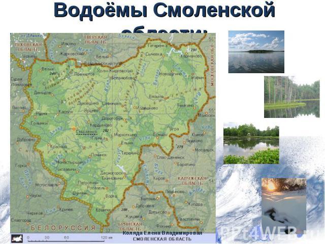 Водоёмы Смоленской области: