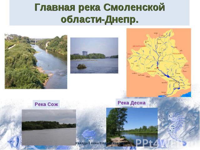 Главная река Смоленской области-Днепр. Река Сож Река Десна